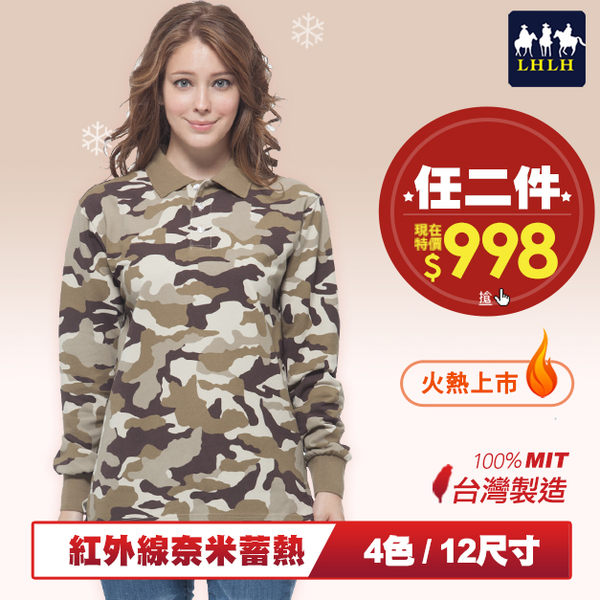 大尺碼 女長袖polo衫 迷彩發熱衣