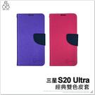三星 S20 Ultra 雙色 經典皮套 手機殼 保護殼 磁扣 手機套 防摔 保護套 翻蓋 簡約 手機皮套
