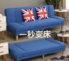 沙發 現代簡約可折疊沙發小戶型沙發床兩用客廳小沙發科技布懶人沙發【快速出貨八折下殺】