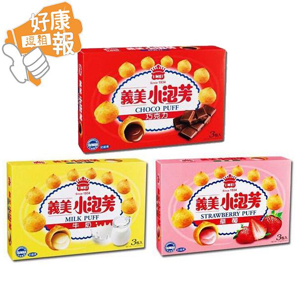 義美 小泡芙量販包【E0007】 國民餅乾 點心 泡芙 零食 零嘴 餅乾 巧克力/草莓/牛奶(3入/盒)