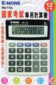 【樂悠悠 館】E MORE 12 位元國家考試 計算機雙電源MS 112L