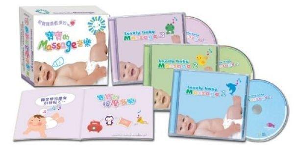 寶寶的Massage音樂【TwinS伯澄】