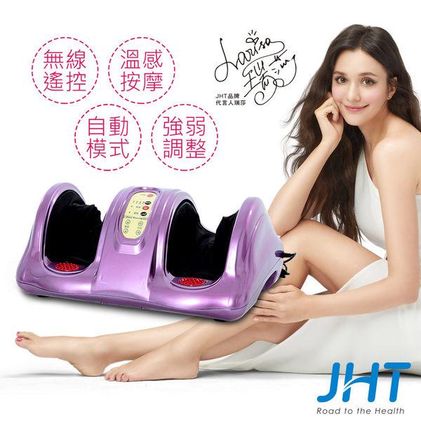 JHT 機能美腿機(加熱升級版)
