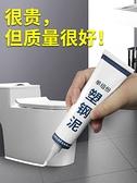 修補器 塑鋼泥廚衛防水防霉膠衛生間堵漏填縫劑廁所補漏密封膠家用美縫劑 瑪麗蘇