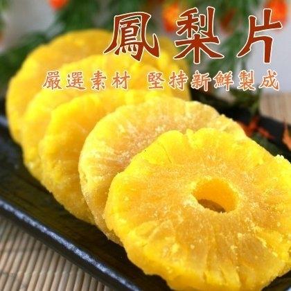 鳳梨片 鳳梨乾 鳳梨干 鳳梨蜜餞 鳳梨果乾 天然水果製成 200克 【正心堂】