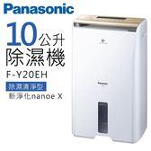 國際牌Panasonic[ F-Y20EH ] 10公升清淨除濕機