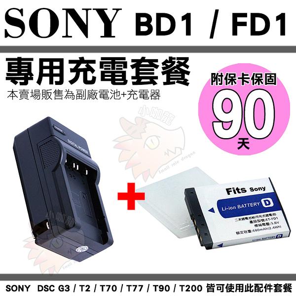 【充電套餐】 SONY NP-BD1 / FD1 充電套餐 充電器 坐充 副廠電池 BD1 DSC-G3 DSC-T2 DSC-T70 DSC-T77 DSC-T90 DSC-T200