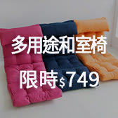 頭靠舒壓多用途和室椅 限時$749(免運)