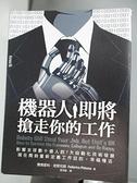 【書寶二手書T1/財經企管_AN3】機器人即將搶走你的工作-影響全球數十億人的7大自動化技術發展