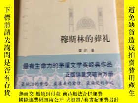二手書博民逛書店罕見穆斯林的葬禮(精裝)23470 霍達著 北京出版集團公司,北