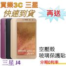 三星 Samsung J4 手機,送 空壓殼+玻璃保護貼,分期0利率