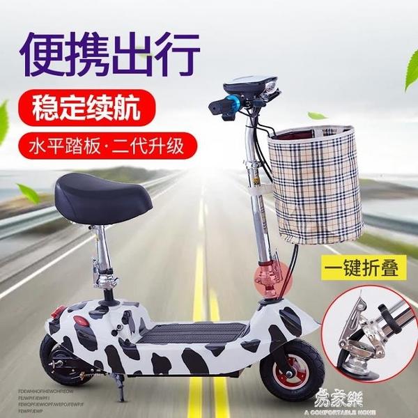 小海豚電瓶車小型迷你折疊電動車女士代步車成人便攜鋰電池滑板車 易家樂