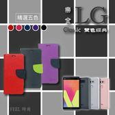 LG G4 /  G4 stylus LS770 / G Flex 2 經典款 TPU 側掀可立 保護皮套 保護殼