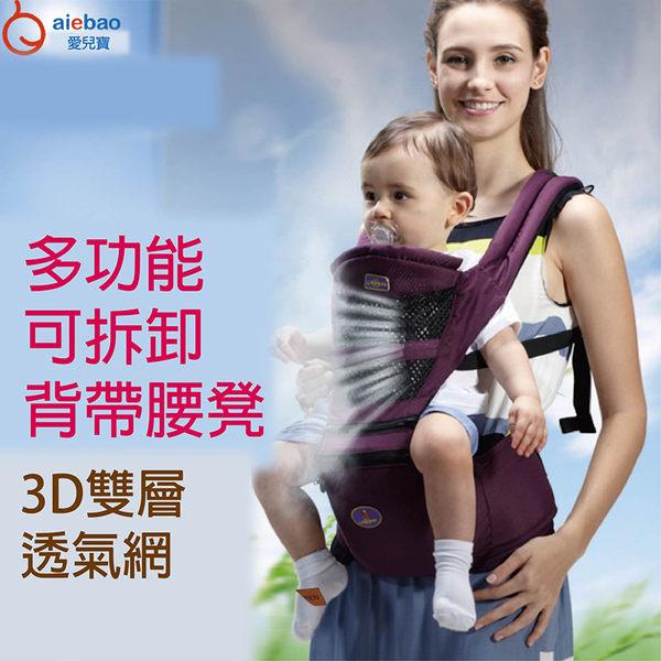 [現貨+預購] aiebao愛兒寶 四季新品透氣多功能嬰兒雙肩腰凳揹巾