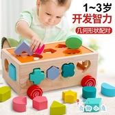 益智玩具動腦多功能啟蒙積木男女孩早教【奇趣小屋】