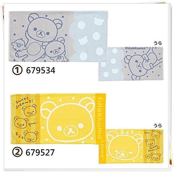 拉拉熊 枕頭套 毛巾布 大人用 34X64 奶爸商城 通販 黃 679534 藍 679527