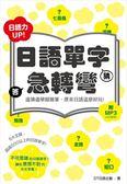 (二手書)日語單字急轉彎