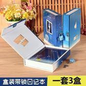 盒裝星空帶鎖日記本韓式創意兒童小學生密碼筆記本記事本日記本【交換禮物】