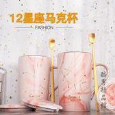 北歐ins創意馬克杯帶蓋勺個性陶瓷喝水杯子女情侶潮流家用咖啡杯 酷男精品館