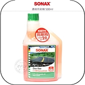 《飛翔無線3C》SONAX 濃縮雨刷精 500ml│公司貨│德國進口 汽車專用 除油污 去昆蟲 玻璃清潔