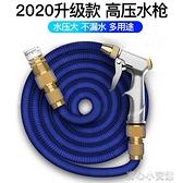 洗車水槍 高壓洗車水槍家用水搶神器泡沫壺套裝自來水伸縮軟管沖刷噴頭工具 育心館