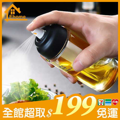 ✤宜家✤氣壓式噴油瓶 噴霧油壺 氣炸鍋噴油輔助料理工具