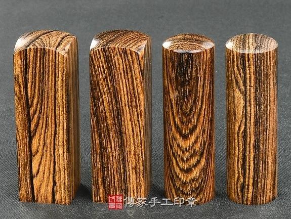 頂級黑酸枝虎紋檀木臍帶印章《電腦刻印》六分,正常高度,單章。全配包裝。傳家印章