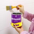 衛生間防水膠水專用膠材料免砸磚浴室廁所漏水防漏膠補漏神器涂料 1995生活雜貨NMS