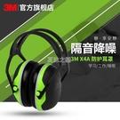 隔音耳罩 隔音耳罩防噪音超強X4學生學習降噪工作射擊睡覺舒適型防護耳罩