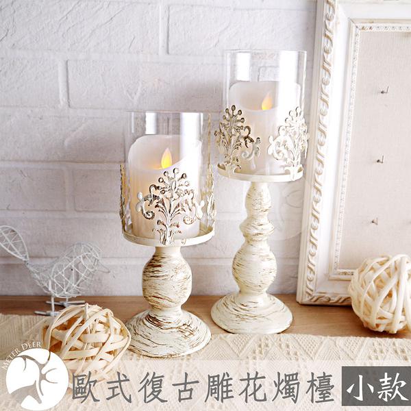 浪漫燭台 小款歐式古典 鐵藝立體簍空雕花造型 玻璃罩蠟燭燭檯婚禮佈置擺設氣氛燭台-米鹿家居
