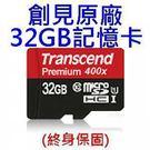 32GB創見Class 10/ UHS-I 400x micro-SD記憶卡(公司貨終身保固)【iPlug易購網】