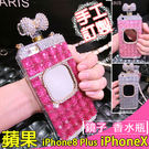 蘋果  iPhoneX iPhone8 Plus iX i8 i7 i6s i5 i6 手機殼 水鑽殼 客製化 訂做 香水瓶 滿鑽 鏡子 附掛繩