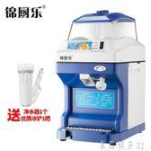 錦廚樂 商用電動刨冰機 189大容量快速雪花碎冰機igo  良品鋪子