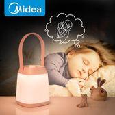 美的小夜燈充電臥室床頭台燈護眼新生兒嬰兒寶寶插電餵奶柔光哺乳【618好康又一發】
