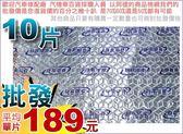 【洪氏雜貨】  245A019.[批發網預購] 銀色制震墊 80cm*45cm 10片(平均單片189元)最低批10片