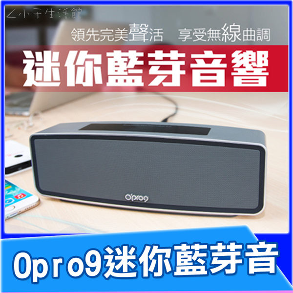 Opro9 stream 迷你藍芽音箱 喇叭 音響 可攜式 免持通話 NFC配對 連續撥放6小時