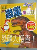 【書寶二手書T1/動植物_HAH】兒童恐龍小百科_李永壽