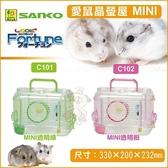 *KING WANG*日本SANKO愛鼠晶瑩屋透明MINI款《透明綠C101 透明紅C102》鼠籠 兩種可選 倉鼠適用