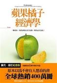 蘋果橘子經濟學