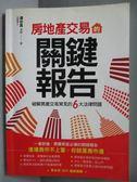 【書寶二手書T3/法律_KBB】房地產交易的關鍵報告-破解房產交易常見的6大法律問題_連世昌