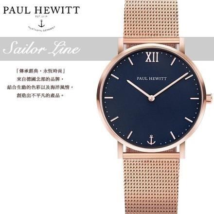 【南紡購物中心】PAUL HEWITT德國工藝Sailor Line經典時尚米蘭帶腕錶PH-SA-R-ST-B-4S公司貨