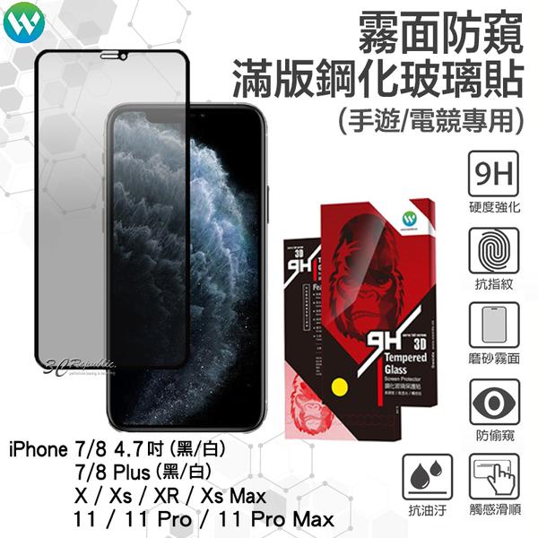 電競 霧面 防窺 iPhone 11 Pro X Xs XR Xs Max 鋼化 3D 9H 玻璃貼 保護貼 螢幕貼