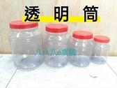 塑膠透明筒 2L~透明筒 塑膠罐 梅子罐 醃漬品罐 透明罐 居家收納《八八八e網購