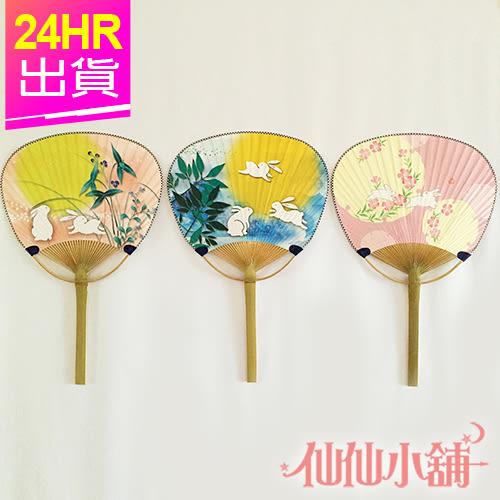 角色扮演道具 藍/粉/橘 月亮與兔子 日式和風祭典扇子 浴衣和服角色服 仙仙小舖