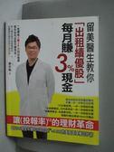 【書寶二手書T2/投資_QJL】留美醫生教你出租績優股每月賺3%現金_謝宗翰