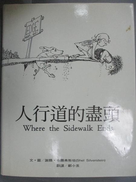【書寶二手書T2/繪本_JLI】人行道的盡頭_謝爾.希爾弗斯坦