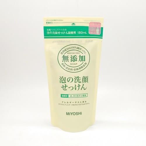 日本 MiYOSHi 無添加 泡沫洗面乳洗顏乳【補充包】 180ml - 超級BABY
