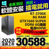 打卡雙重送 全新AMD八核4.4G GTX1660 6G免費升240G SSD硬碟含WIN10模擬器多開有保固可刷卡