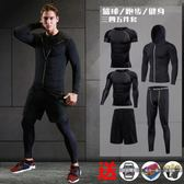 健身服男套裝五件套速干短袖籃球緊身衣跑步運動套裝訓練服健身房 -十週年店慶 優惠兩天
