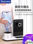 飲水機 即熱臺式小型熱水器茶吧機家用速熱迷你【全館免運zg】